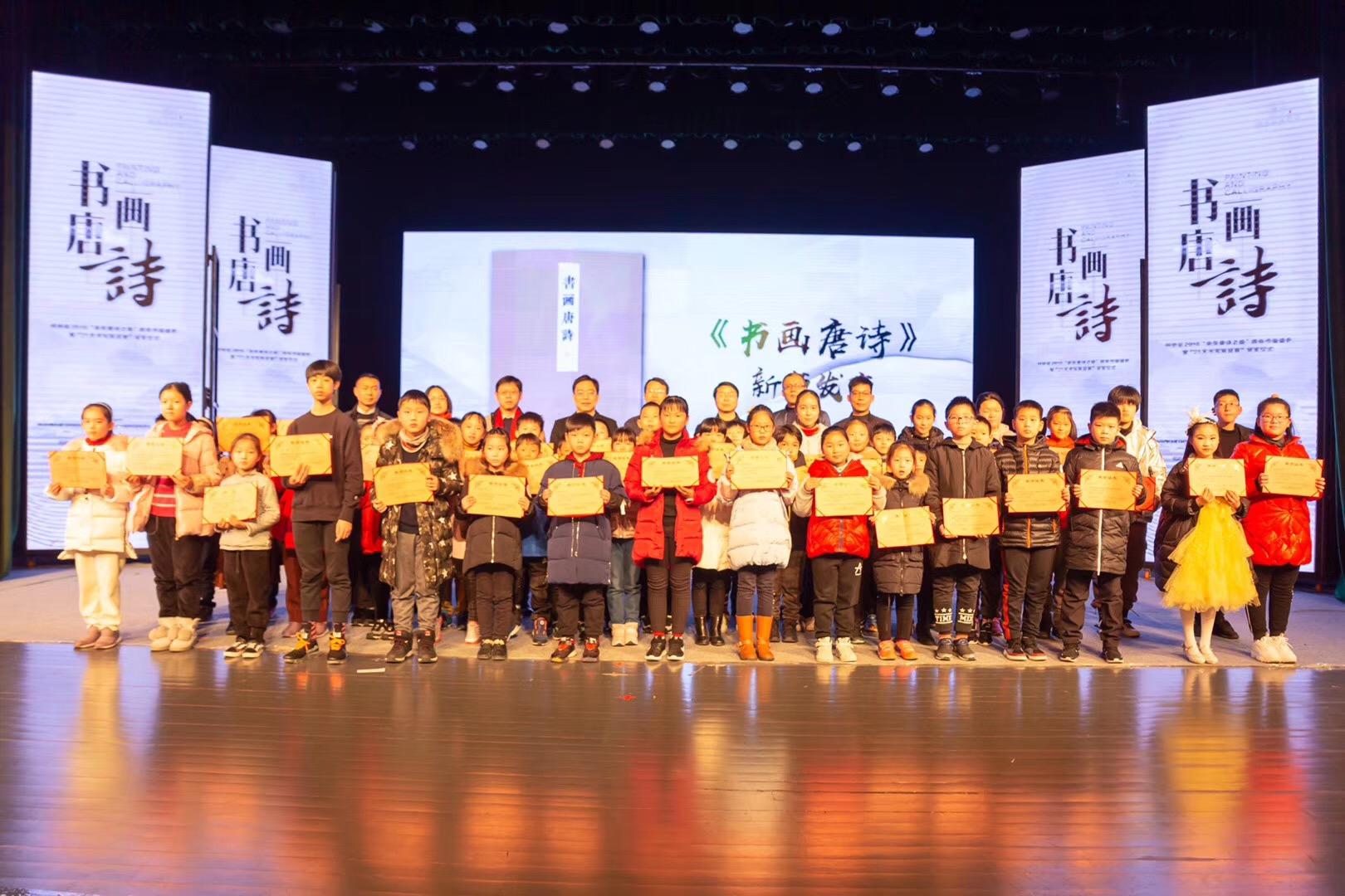浙东唐诗之路书画跨年盛典